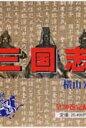 三国志(全30巻セット)   /潮出版社/横山光輝