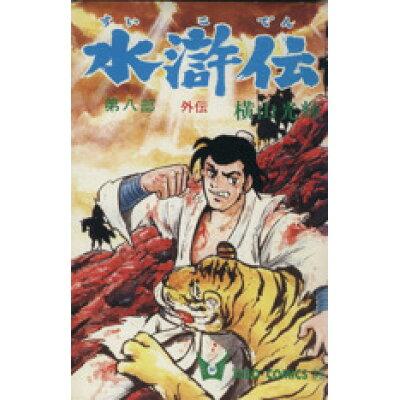 水滸伝  8 /潮出版社/横山光輝