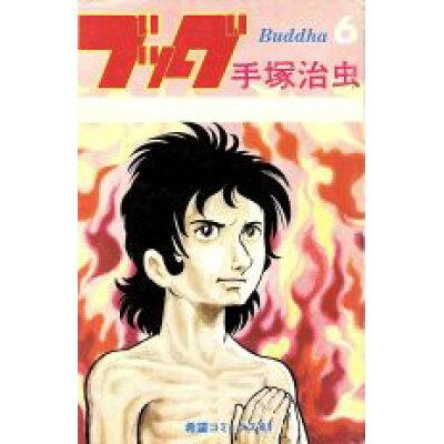 ブッダ 仏陀の生涯 6 /潮出版社/手塚治虫