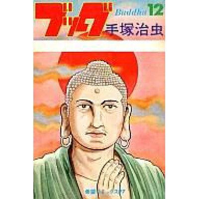 ブッダ 仏陀の生涯 12 /潮出版社/手塚治虫