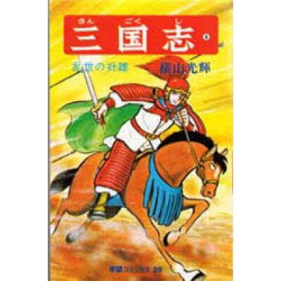 三国志  4 /潮出版社/横山光輝