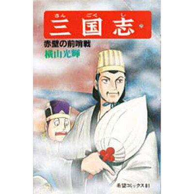 三国志  25 /潮出版社/横山光輝