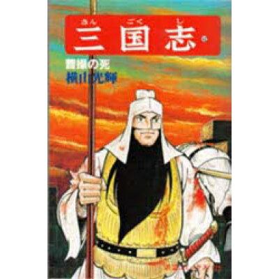 三国志  42 /潮出版社/横山光輝