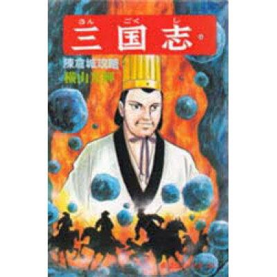 三国志  54 /潮出版社/横山光輝