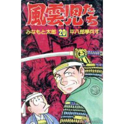 風雲児たち  第20巻 /潮出版社/みなもと太郎