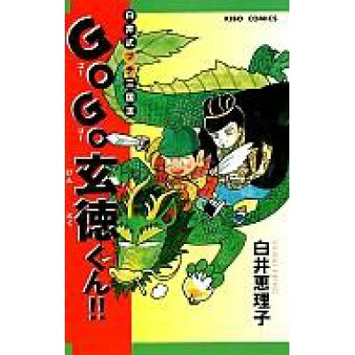 GO GO玄徳くん   /潮出版社/白井恵理子