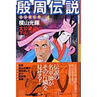 殷周伝説 太公望伝奇 第4巻 /潮出版社/横山光輝