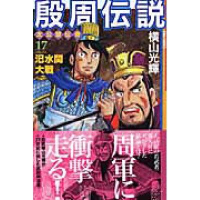 殷周伝説 太公望伝奇 第17巻 /潮出版社/横山光輝