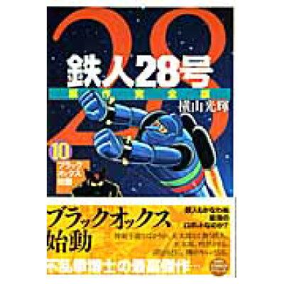 鉄人28号原作完全版  第10巻 /潮出版社/横山光輝