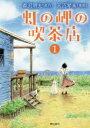 虹の岬の喫茶店   /潮出版社/天沼琴未