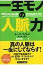 一生モノの人脈力   /武田ランダムハウスジャパン/キ-ス・フェラッジ