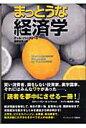まっとうな経済学   /武田ランダムハウスジャパン/ティム・ハ-フォ-ド