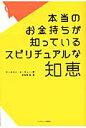 本当のお金持ちが知っているスピリチュアルな知恵   /武田ランダムハウスジャパン/ア-ネスト・D.チュ-