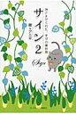 サイン 神さまがくれた、幸せの羅針盤 2 /武田ランダムハウスジャパン/龍