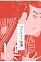 プロジェクト写楽 新説江戸のキャラクタ-・ビジネス  /武田ランダムハウスジャパン/富田芳和