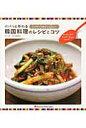 パパっと作れる韓国料理のレシピとコツ カラダの内側から元気に! ス-プ・チゲ・キムチ・ナムル・ /武田ランダムハウスジャパン/ナムリ