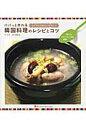 パパッと作れる韓国料理のレシピとコツ カラダの内側から元気に! ご飯もの・おもてなし料理・麺類 /武田ランダムハウスジャパン/ナムリ