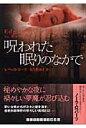 呪われた眠りのなかで   /武田ランダムハウスジャパン/レベッカ・ヨ-ク
