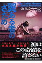 翼ある者のさだめ   /武田ランダムハウスジャパン/ジェ-ムズ・パタ-ソン