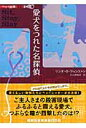 愛犬をつれた名探偵   /武田ランダムハウスジャパン/リンダ・O.ジョンストン