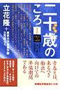 二十歳のころ 立花ゼミ『調べて書く』共同製作 1(1937-1958) /武田ランダムハウスジャパン/立花隆