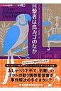 目撃者は鳥カゴのなか   /武田ランダムハウスジャパン/リンダ・O.ジョンストン