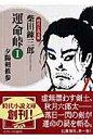 運命峠  1 /武田ランダムハウスジャパン/柴田錬三郎