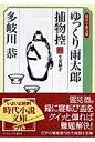 ゆっくり雨太郎捕物控  2 /武田ランダムハウスジャパン/多岐川恭