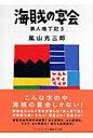 海賊の宴会 素人庖丁記3  /武田ランダムハウスジャパン/嵐山光三郎