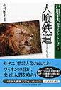 人喰鉄道   /武田ランダムハウスジャパン/戸川幸夫