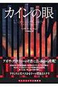 カインの眼   /武田ランダムハウスジャパン/パトリック・ボ-ウェン