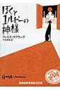 ぼくと1ルピ-の神様   /武田ランダムハウスジャパン/ヴィカス・スワラップ