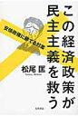 この経済政策が民主主義を救う 安倍政権に勝てる対案  /大月書店/松尾匡