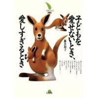 子どもを愛せないとき、愛しすぎるとき   /大月書店/藤井和子(ソ-シャルワ-カ-)