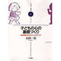 子どもの心の基礎づくり 乳幼児期の5つのチェックポイント  /大月書店/石田一宏