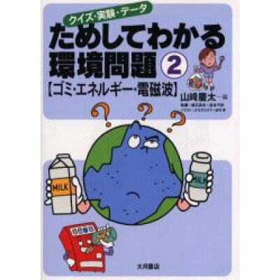 ためしてわかる環境問題 クイズ・実験・デ-タ 2 /大月書店/山崎慶太