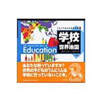学校の世界地図   /大月書店/藤田千枝