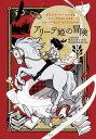 アリーテ姫の冒険   /大月書店/ダイアナ・コールス