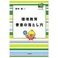 環境教育善意の落とし穴   /大月書店/田中優