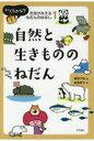 自然と生きもののねだん   /大月書店/藤田千枝