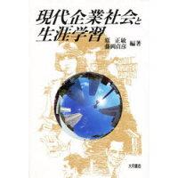 現代企業社会と生涯学習   /大月書店/原正敏