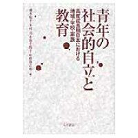 青年の社会的自立と教育 高度成長期日本における地域・学校・家族  /大月書店/橋本紀子