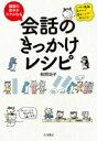 雑談の苦手がラクになる会話のきっかけレシピ   /大月書店/枚岡治子
