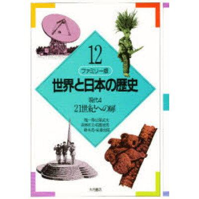 世界と日本の歴史 ファミリ-版 12 /大月書店/大江一道
