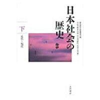 日本社会の歴史  下(近代~現代) /大月書店/歴史教育者協議会