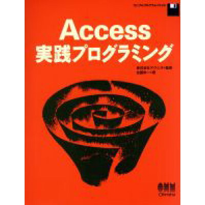 Access実践プログラミング   /オ-ム社/佐藤栄一(1964-)