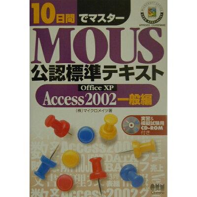 10日間でマスタ-MOUS公認標準テキスト Office XP Access 2002 一般編 一般編/オ-ム社/マイクロメイツ