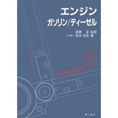 新・機械設計製図演習  3 /オ-ム社