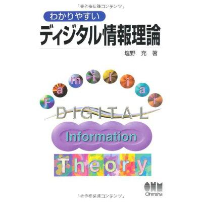 わかりやすいディジタル情報理論   /オ-ム社/塩野充