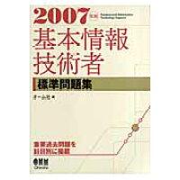 基本情報技術者標準問題集  2007年版 /オ-ム社/オ-ム社